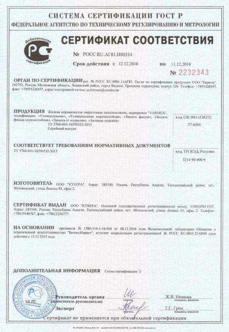 Сертификат соответствия VARMEX