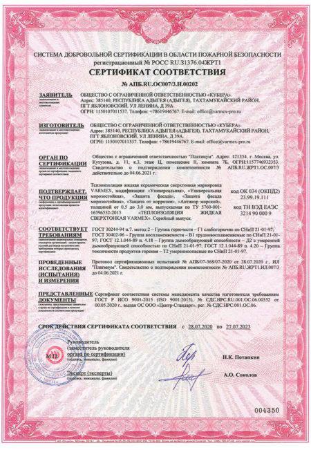 Varmex - пожарный сертификат