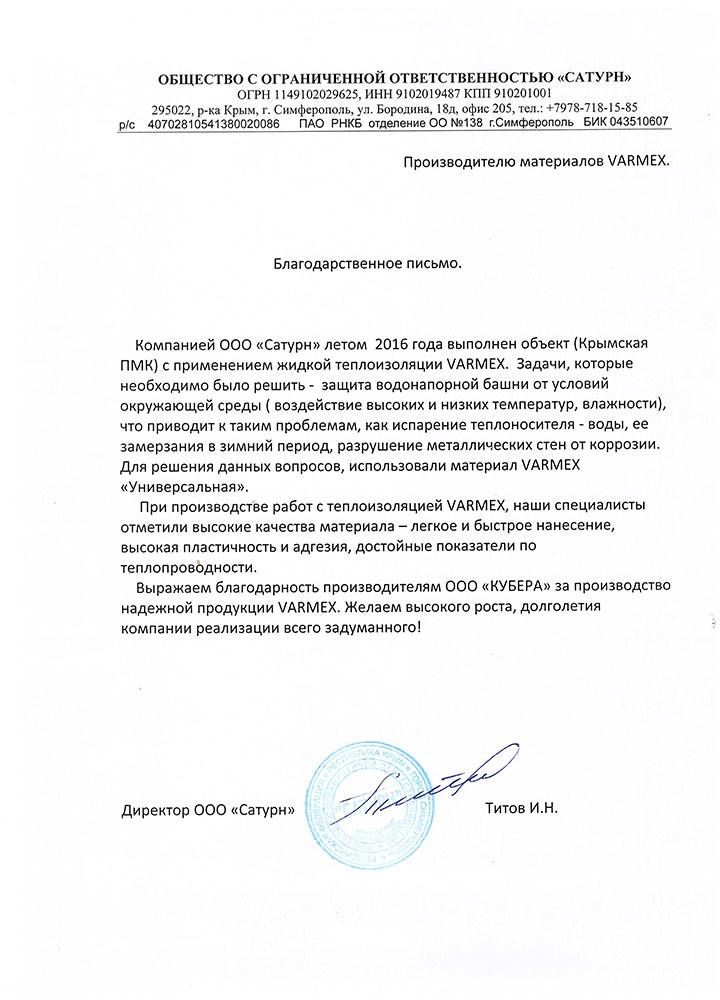 Благодарственное письмо VARMEX
