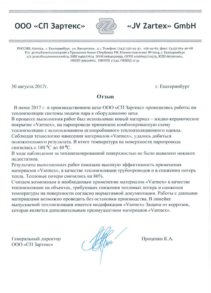 """Отзыв от ООО """"СП Зартекс"""""""
