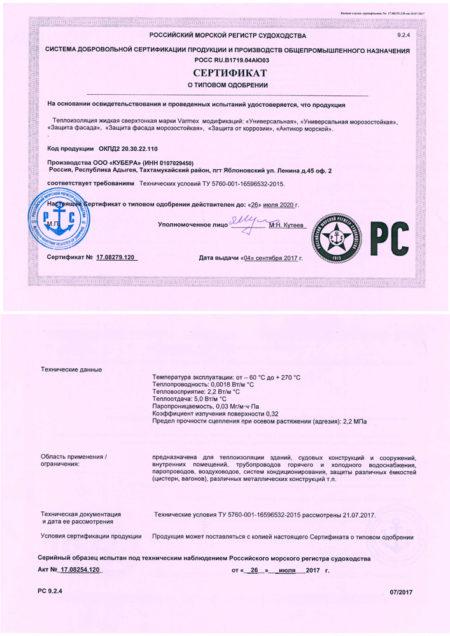 Сертификат о типовом ободрении. Российский Морской Регистр Судоходства