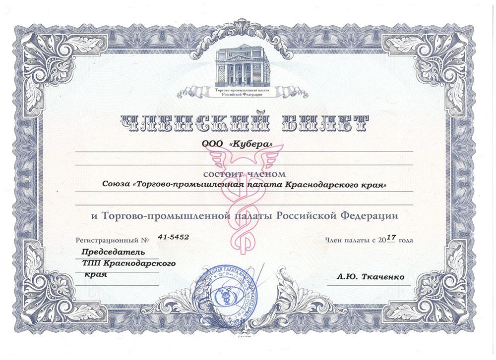 Членский билет VARMEX